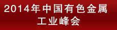 2014年中国有色金属工业峰会——企业文化论坛的邀请函