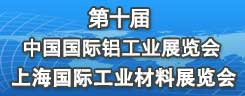 2014年中国国际铝工业展览会