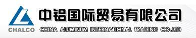 中铝国际贸易有限公司