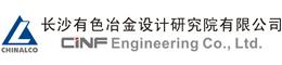 """长沙有色冶金设计研究院有限公司(简称""""长沙院"""")"""