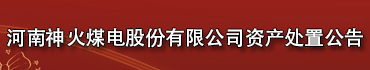 河南神火煤电股份有限公司资产处置公告