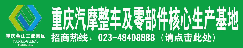 重庆汽摩整车及零部件核心生产基地