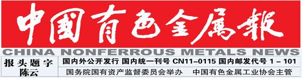 中国有色金属报社