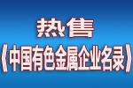 隆重推出2014年新版《中国有色金属企业名录》