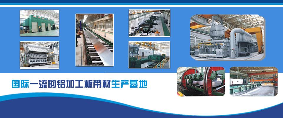 广西柳州银海铝业股份有限公司