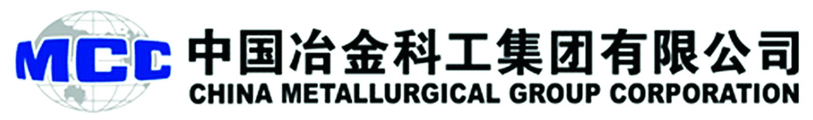 中国冶金工科集团有限公司
