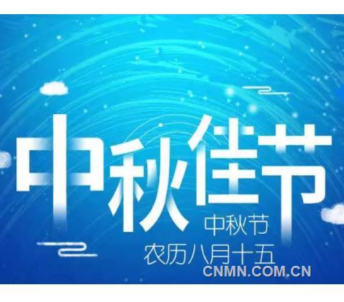 中国有色金属报祝您中秋节快乐!