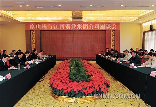 凉山州与江西铜业集团公司召开座谈会