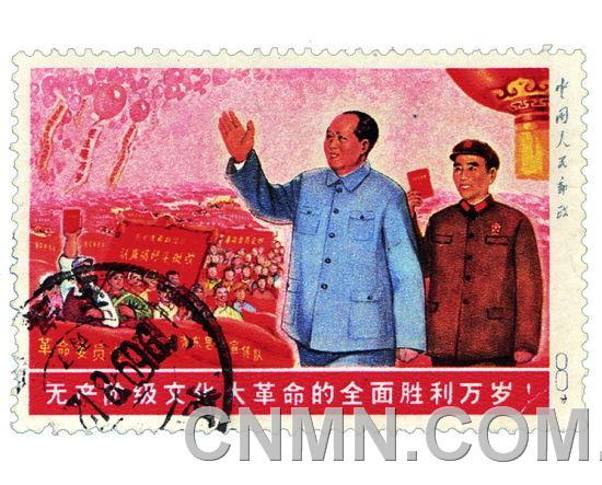 无产阶级文化大革命的全面胜利万岁邮票(未发行)一枚 成交价:rmb