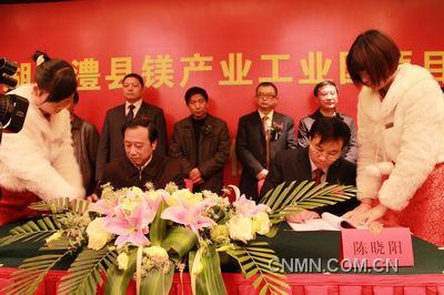 湖南澧县镁产业工业园项目成功签约