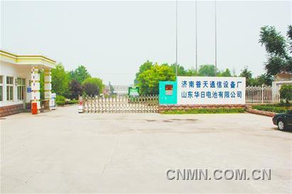济南华日电池员工质疑血铅检测结果停产维权