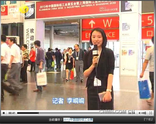 2013中国国际铝工业展视频报道