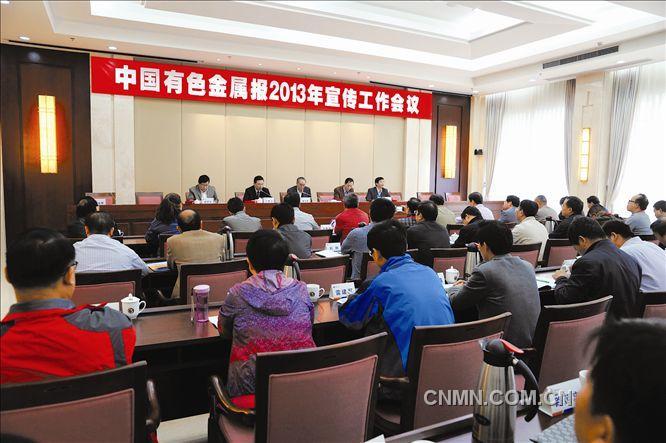 本报宣传工作会议在武汉召开