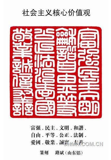 篆刻:社会主义核心价值观