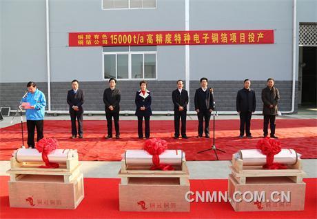 安徽铜冠铜箔公司年产1.5万吨高精度特种电子铜箔项目投产