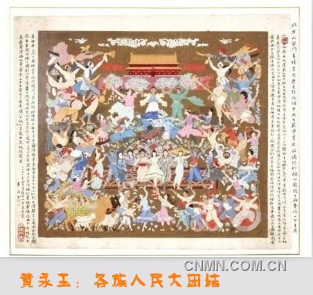 黄永玉:各族人民大团结