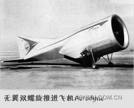 多形状怪异的飞机