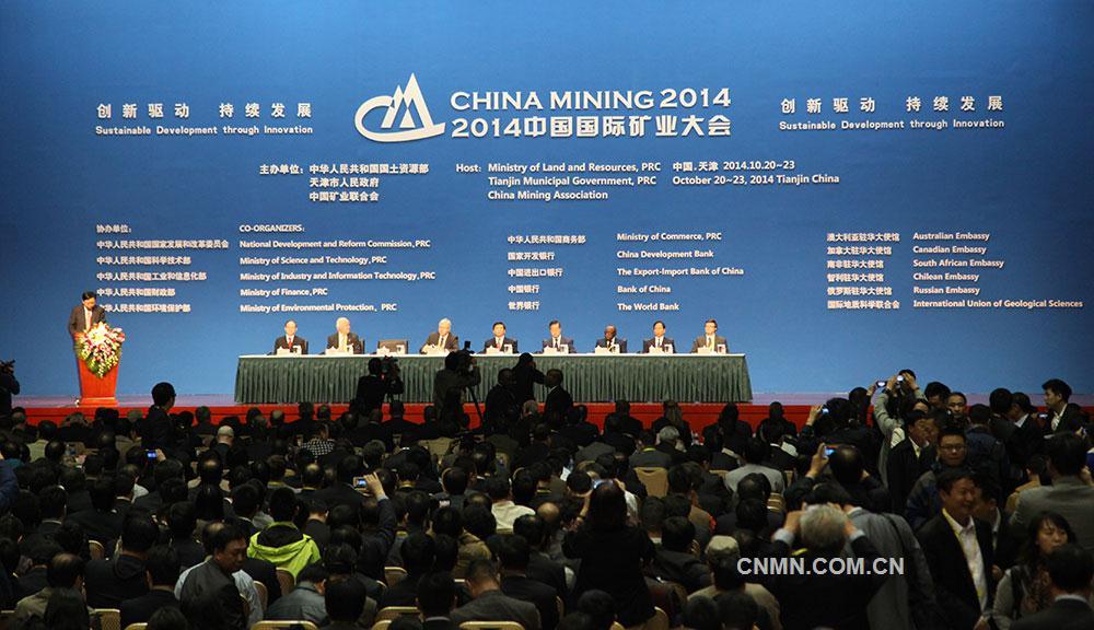 2014(第十六届)中国国际矿业大会花絮(一)