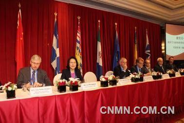 中铝、中国有色矿业等参加中加矿业项目推介会