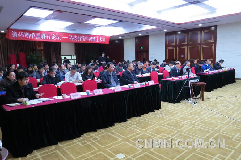 """中国科技论坛""""科技引领中国稀土未来""""召开"""