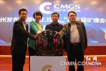 郴州打造全国首个矿博会微展厅