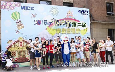 """中国恩菲举办""""第二届员工亲子家庭日""""活动"""