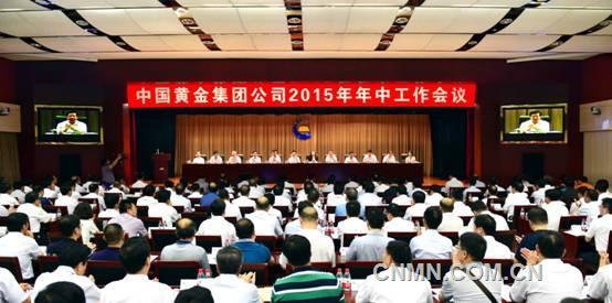 中国黄金集团上半年实现营业收入536.63亿元