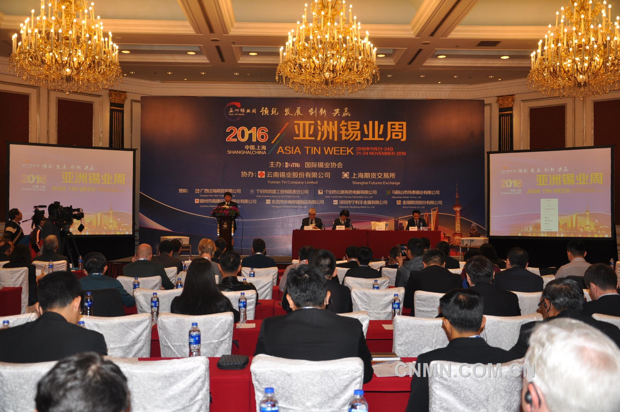亚洲锡业周在上海开幕 共商世界锡业发展大计