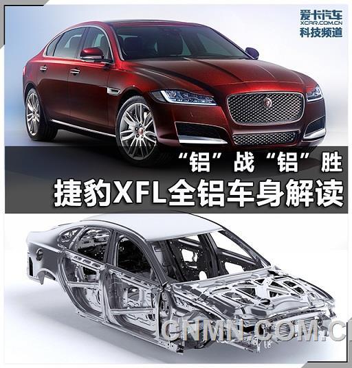 更高强度的车身结构在汽车设计中占比越来越大