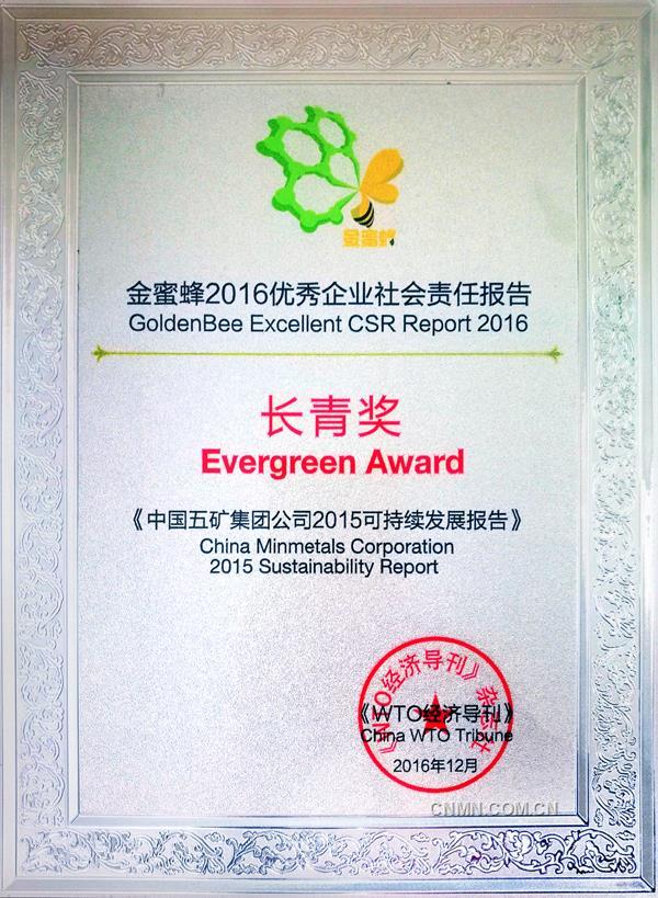 中国五矿获金蜜蜂2016优秀企业社会责任报告长青奖