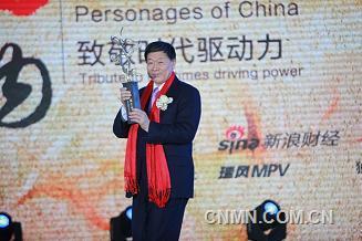 张士平被评为2015中国十大经济年度人物