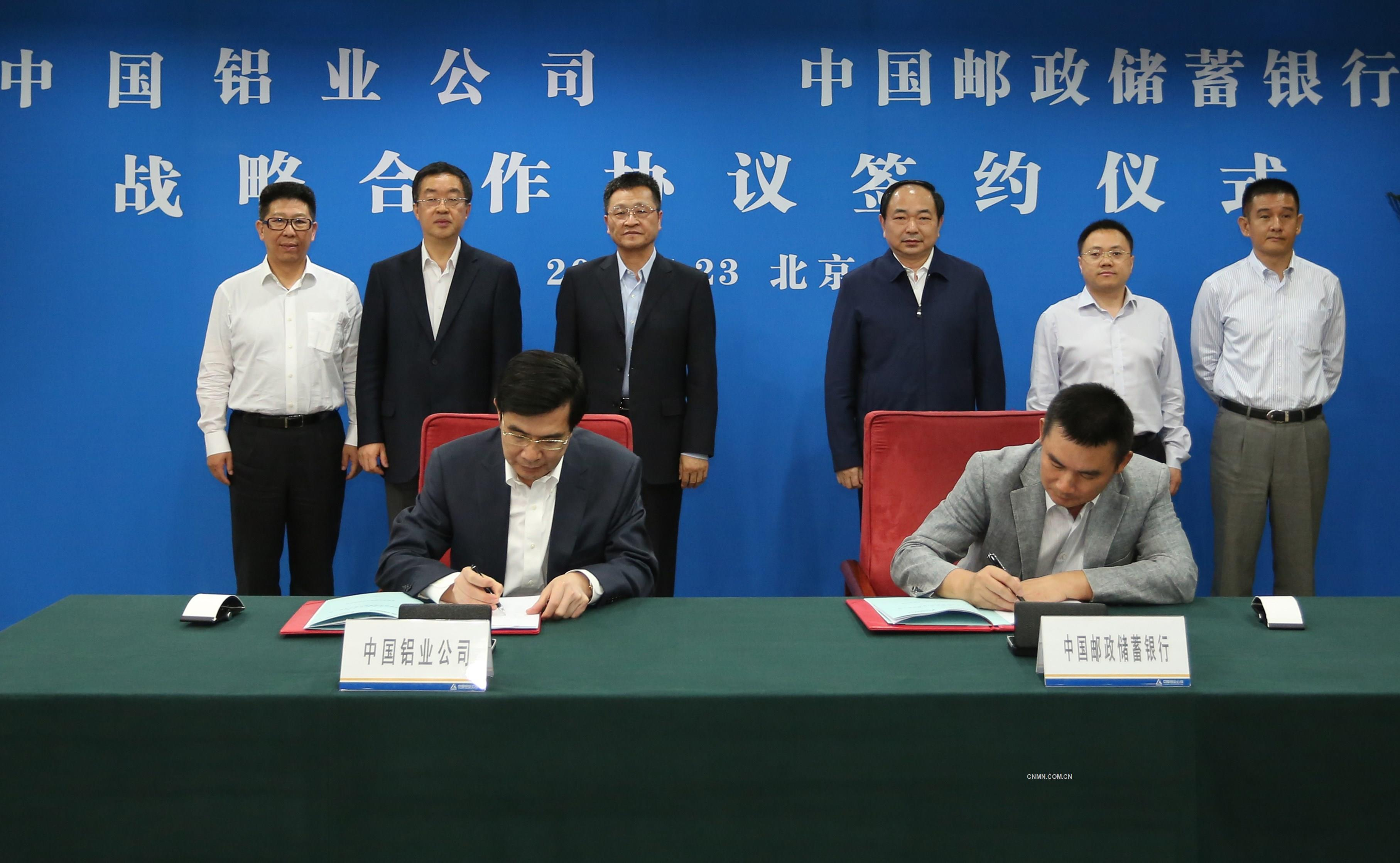 中铝公司与中国邮政储蓄银行签署战略合作协议