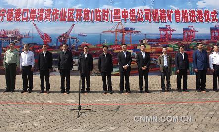 中铝公司首个保税仓库在福建建成投用