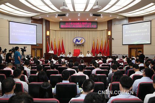 【锂】动力电池战略发展研讨会暨国家动力电池创新中心成立大会在京召开