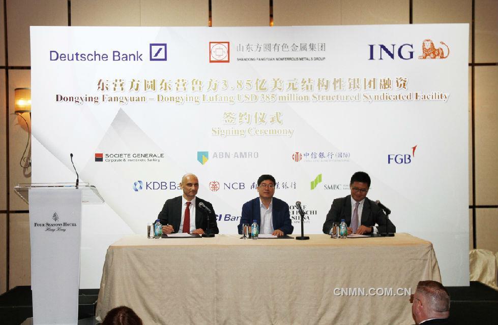 方圆集团3.85亿美元结构性银团融资签约仪式举行