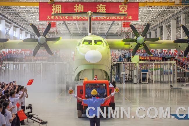 国产大型灭火/水上救援水陆两栖飞机AG600实现总装下线