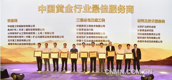 """中国恩菲荣获""""中国黄金行业最佳效力动商""""名称"""