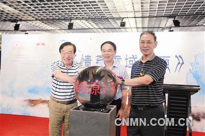 本报老记者金长旭摄影展在中华世纪坛开幕