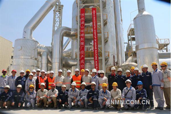 中国恩菲总承包纳米比亚HUSAB硫磺制酸项目正式投产