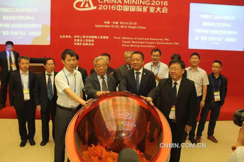 中国矿业领域首个信息化协同创新中心正式启动