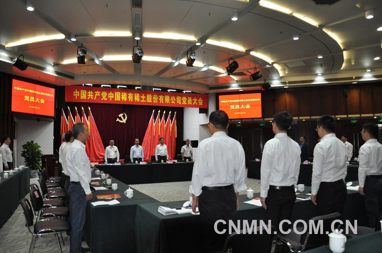 中共中国稀有稀土股份有限公司党委成立大会召开