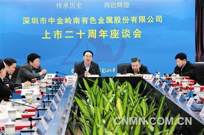 传承历史 再创辉煌 中金岭南公司召开上市二十周年座谈会
