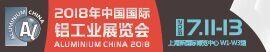 2018年中国国际铝工业展览会
