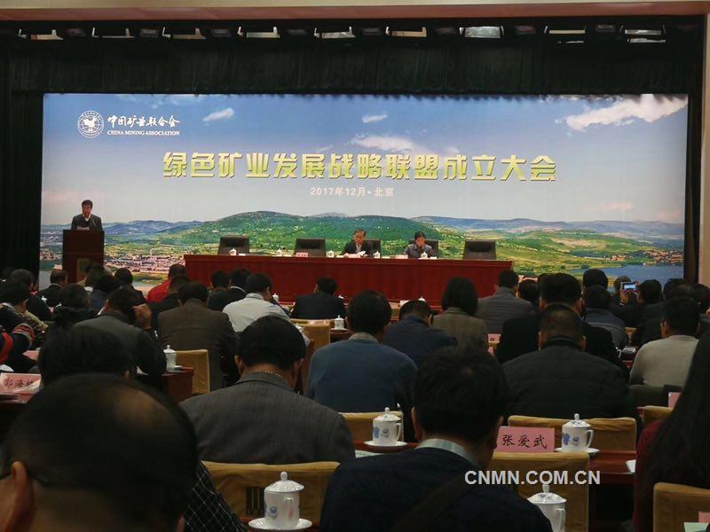 绿色矿业发展战略联盟在京成立