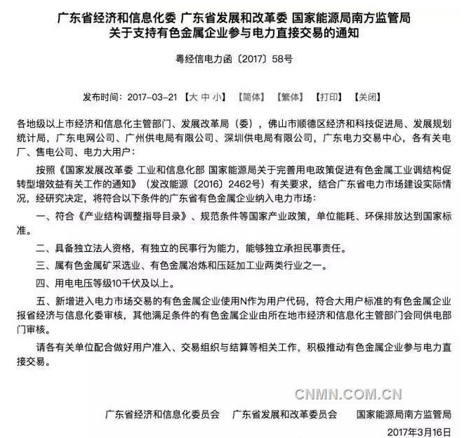 广东发文支持有色金属企业参与电力直接交易