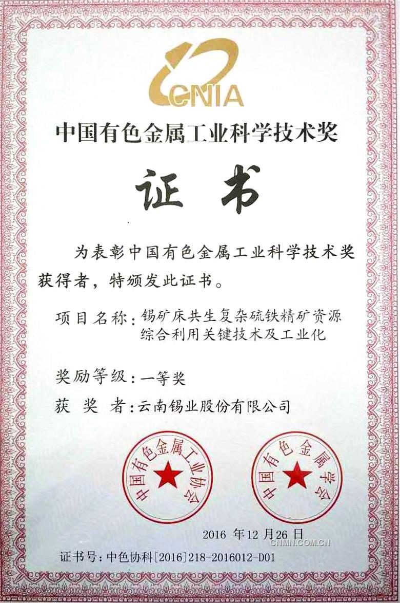 云锡技术创新项目获中国有色金属工业科学技术一等奖