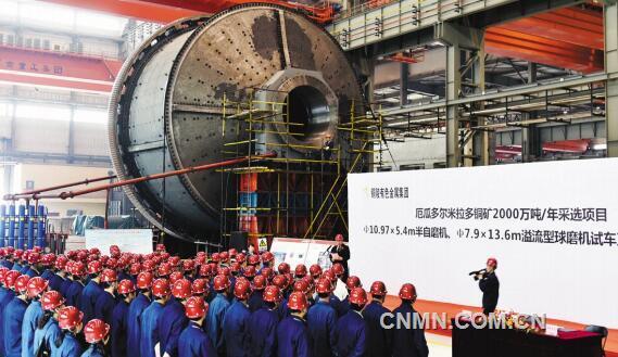 4月15日上午,米拉多铜矿每年2000万吨采选项目研制的直径10.97×5.4米半自磨机、直径7.9×13.6米球磨机一次试车成功。