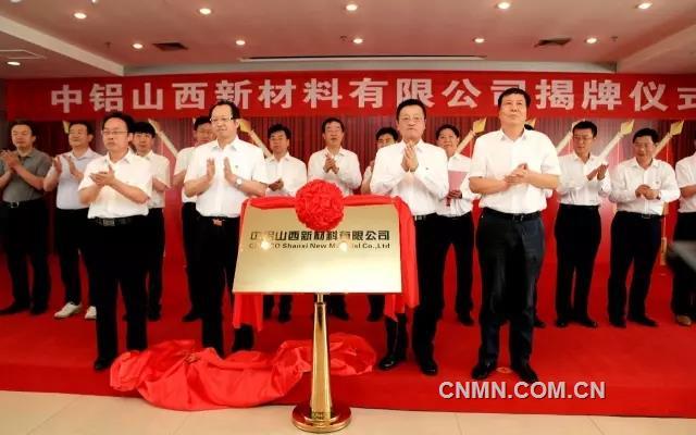中铝山西新材料有限公司成立