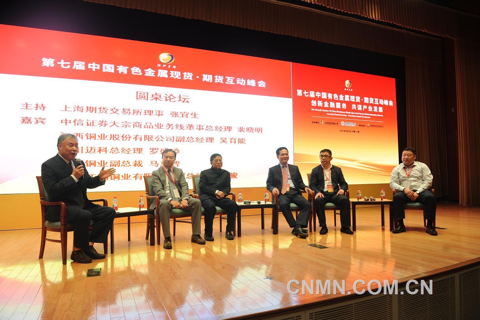第七届中国有色金属现货•期货互动峰会在沪召开