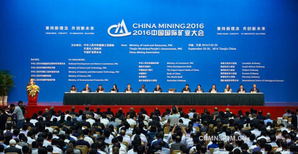 弘扬丝路精神 共促矿业繁荣  2017中国国际矿业大会开幕